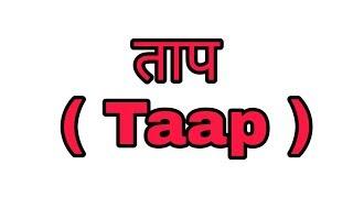 ताप ( Taap )