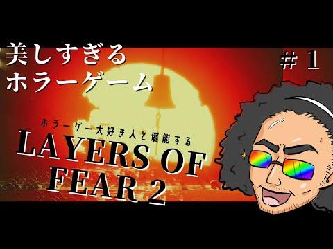 【実況プレイ】美しすぎるホラーゲーム Layers of Fear2【すべてのホラーゲームを遊ぶ】