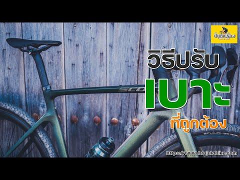 EP.5 ปรับความสูงของเบาะ  จักรยานเสือหมอบ ด้วย 3 วิธีง่ายๆ  #Sadle#ปรับเบาะ