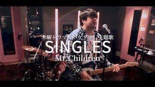 高井がMr.Children『SINGLES』をカバーしてみたfeat.奏多56