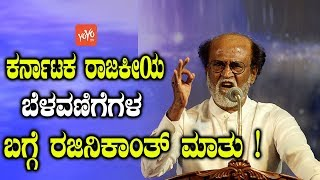 Rajinikanth Talks about Karnataka Politics   Karnataka Political Updates   YOYO TV Kannada News