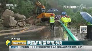 [国际财经报道]热点扫描 我国多地强降雨持续| CCTV财经