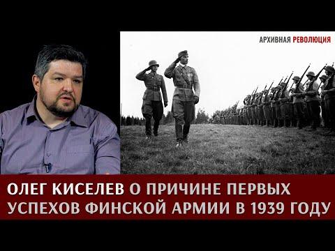 Олег Киселев о причине первых успехов финской армии в 1939 году
