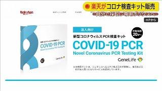 楽天がコロナ検査キット販売 自分で採取専用BOXへ(20/04/20)