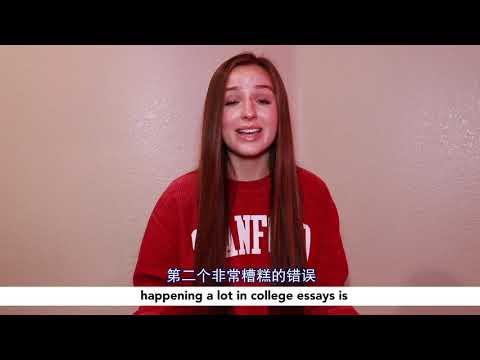 worst-college-essay-errors---kathpath-chinese-version