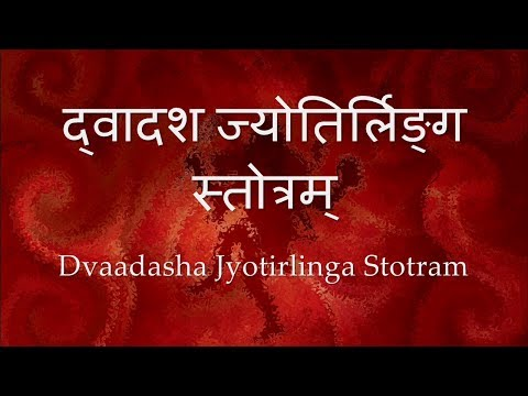 Dwadasha Jyotirlinga Stotram  with Sanskrit lyrics