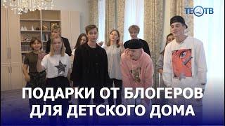 Помощь сиротам / ТЕО ТВ 12+
