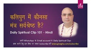 कलियुग में कौनसा मंत्र सर्वश्रेष्ठ है?- DSC   Shri Vrindavanchandra Das Ji
