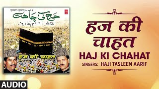 ► हज की चाहत :  HAJI TASLEEM-AARIF | Latest Song 2019 (Audio) | Islamic Music