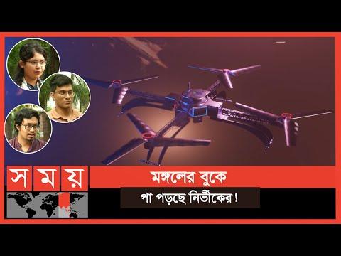 Exclusive: মঙ্গলে যাবে বাংলাদেশের নির্ভীক   Mongol Drone Nirvik   Somoy TV