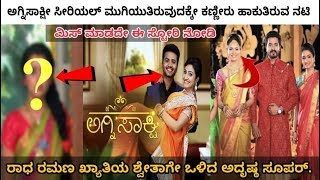 ACTRESS CRYING FOR AGNISAKSHI SERIAL END. SWETHA GOT SURPRISE , BREAKING NEWS .KANNADA SERIALS