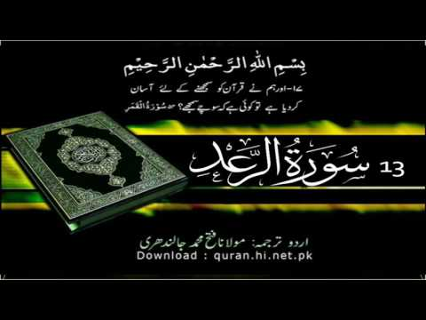 13 Surah Al Rad | Quran With Urdu Hindi Translation (The Thunder)