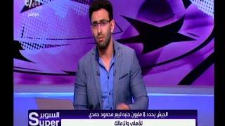 بالفيديو.. شروط الجيش لبيع محمود حمدي للأهلي والزمالك