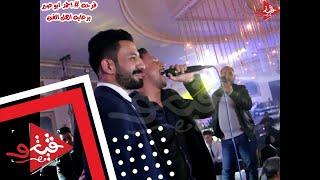 كدابين الزفه غناء النجم عمرو سلامه صوتو جاحد مع الموسيقار احمد طاطا فى فرحه احمد ابو صير