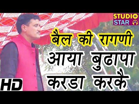 Aaya Budhapa Karda Karke Aazad Khanda Haryanvi Superhit Ragni | Studio Star Haryanvi Ragni