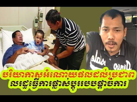Sajack Bun  ប្រជាពលរដ្ធធ្វើការផ្លាស់ប្តូររបបផ្តាច់ការ  khmer hot news 2019