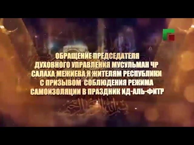 Обращение Муфтия ЧР Салаха-Хаджи Межиева к жителям региона по поводу окончания месяца Рамадан