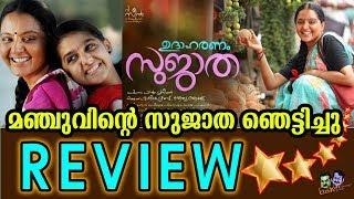 Udaharanam Sujatha Malayalam Movie Review by KandathumKettathum | Manju Warrier