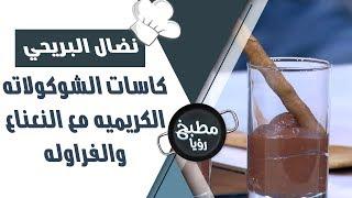 كاسات الشوكولاته الكريميه مع النعناع والفراوله - نضال البريحي