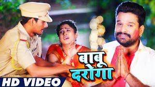 #Ritesh Pandey का New #भोजपुरी #होली Song बाबू दरोगा Babu Daroga Bhojpuri Holi Songs