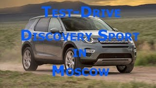Discovery Sport Большой тест-драйв и Обзор / Test Drive and Review Land Rover Discovery Sport Moscow