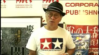 高須基仁のサンデー・ジャパン第95回 thumbnail