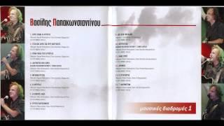 Βασίλης Παπακωνσταντίνου - Σωτήρης Πέτρουλας | Vasilis Papakonstantinou - Sotiris Petroulas