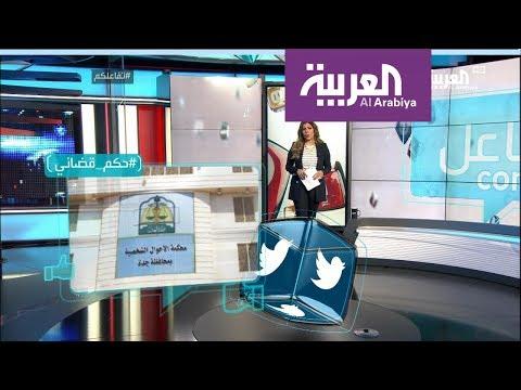 تفاعلكم : محكمة تلزم سعوديا بإصدار جواز سفر لابنته  - نشر قبل 14 دقيقة