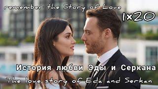 История любви Эды и Серкана/Рart 1//Let's remember the love story of Eda and Serkan(1×20)