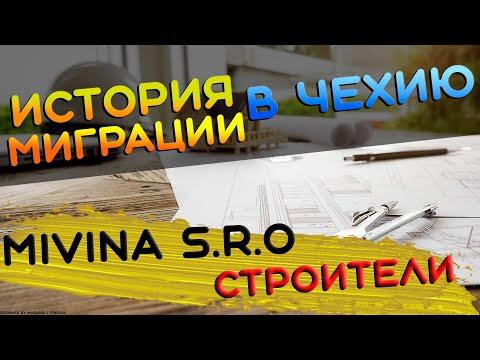История миграции в Чехию. Mivina S.r.o. отзывы. Работа на стройке