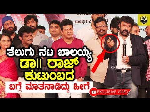 Telugu Actor Nandamuri Balakrishna Speaks About Dr Rajkumar Family And Kannadigas Exclusive Video