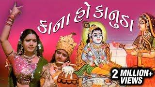 Kana Ho Kanuda - Shri Krishna Devotional songs / bhajans - Gujarati Bhaktigeet