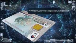 Ролик Универсальной электронной карты ОАО «УЭК»(http://www.uni3dlabs.ru/portfolio/ Анимированный информационный ролик, разработанный Лабораторией компьютерной графики..., 2013-03-26T05:49:16.000Z)