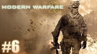 Call of duty Modern Warfare 2 Прохождение на русском - Часть 6: Предательство Шепарда