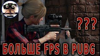 Как выжать больше FPS из PUBG?