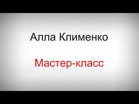 Алла Клименко, мастер-класс Убегая от акулы: как мотивировать себя на большее