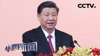 [中国新闻] 习近平出席澳门特别行政区政府欢迎晚宴并发表重要讲话   CCTV中文国际