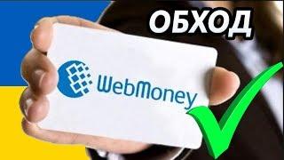 webmoney кошелек заблокирован? Как быстро обойти блокировку Вебмани кошелька в Украине
