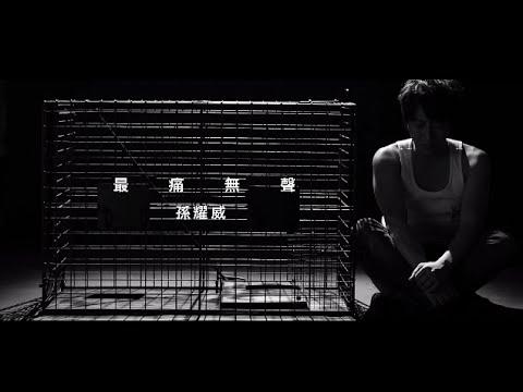 孫耀威 Eric Suen - 《最痛無聲》MV