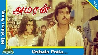 Vethala Potta Video Song |Amaran Tamil Movie Songs |Karthik | Silk Smitha| Pyramid Music