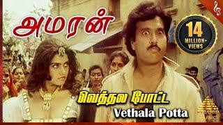Vethala Potta Video Song  Amaran Tamil Movie Songs  Karthik   Silk Smitha  Pyramid Music
