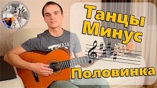 Танцы минус - Половинка | Кавер на гитаре | Красивая песня под гитару