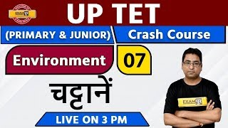 Download UP TET 2020 || Environment || By Arun Sir || Class 07 || चट्टानें