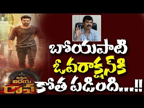 Boyapati Srinu Takes Decision on Vinaya Vidheya Rama Movie Over Action Scenes | Mirror TV