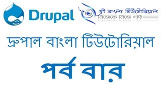 Drupal Bangla Tutorial (Part-12)