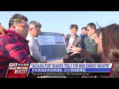 TAICHUNG PORT READIES ITSELF FOR WIND ENERGY INDUSTRY 20170413 公視晨間新聞