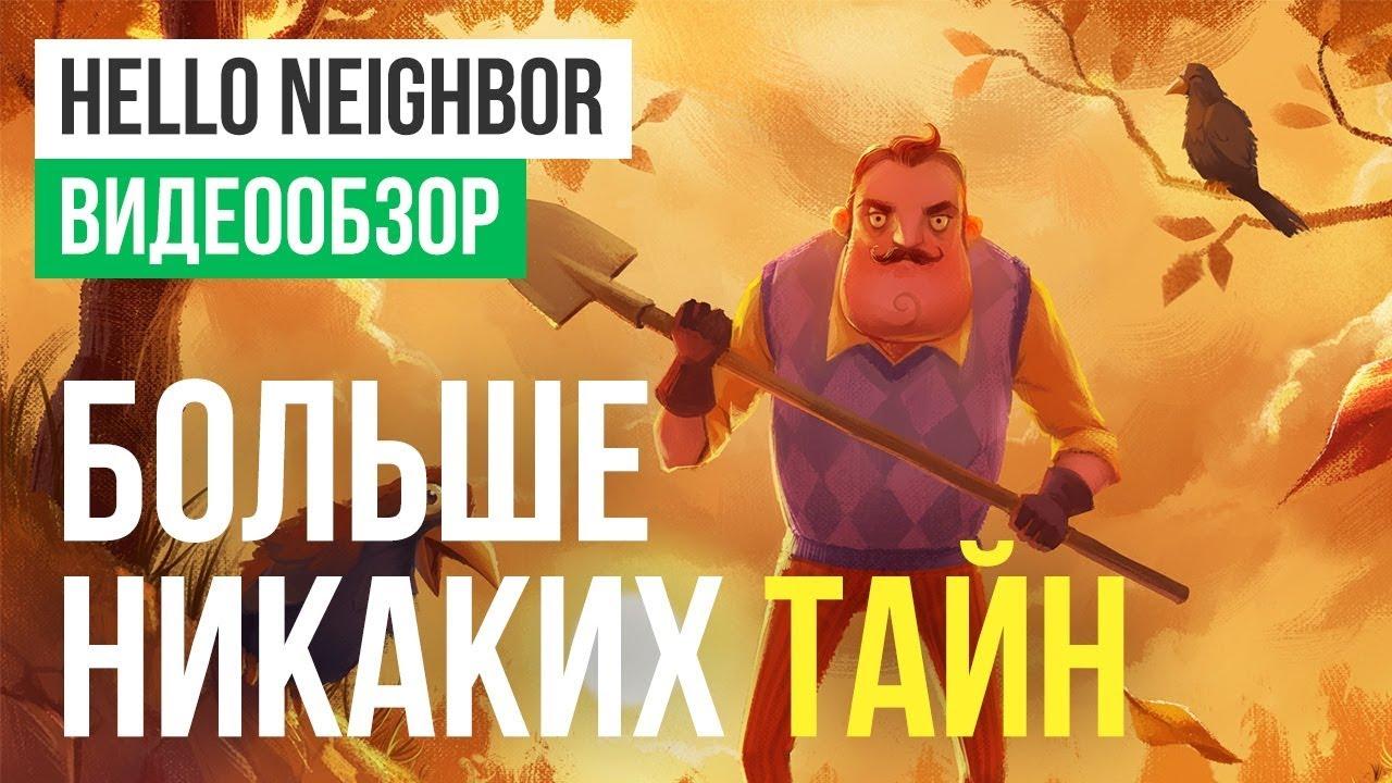 Купить Hello Neighbor
