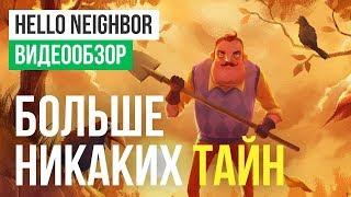 Скачать Обзор игры Hello Neighbor