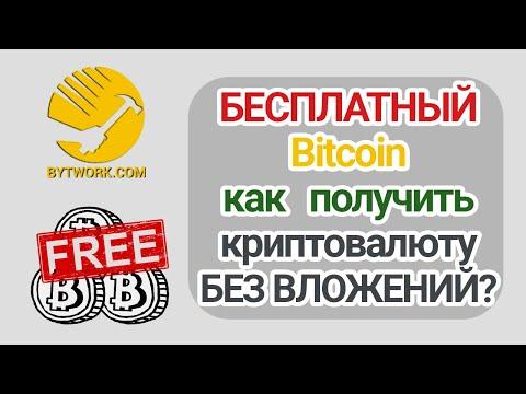 Где взять Биткоины [Криптовалюту] бесплатно БЕЗ вложений
