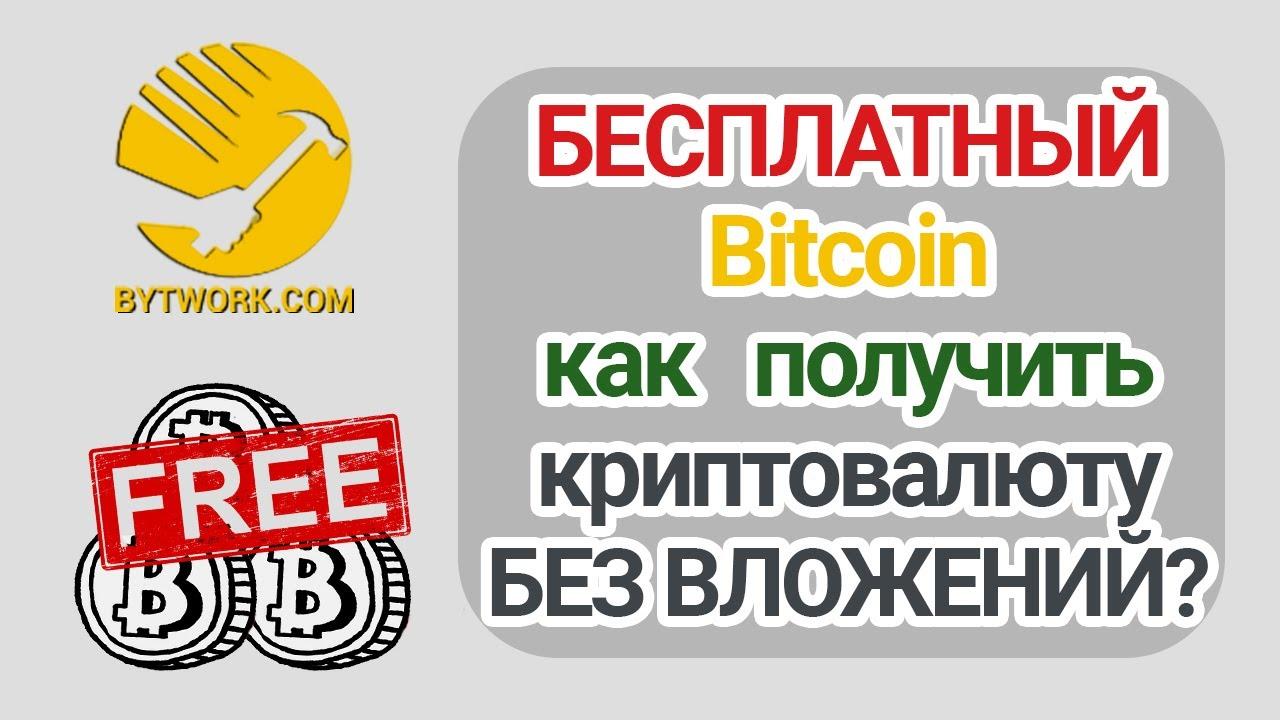 a bitcoin youtube kereskedelme
